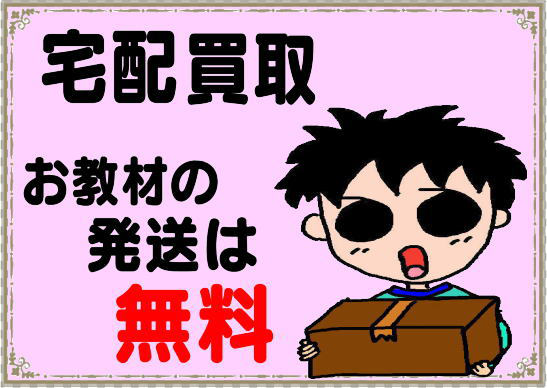 宅配買取お教材の発送は無料